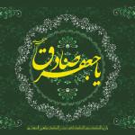 Imam Ja'far as-Sadiq